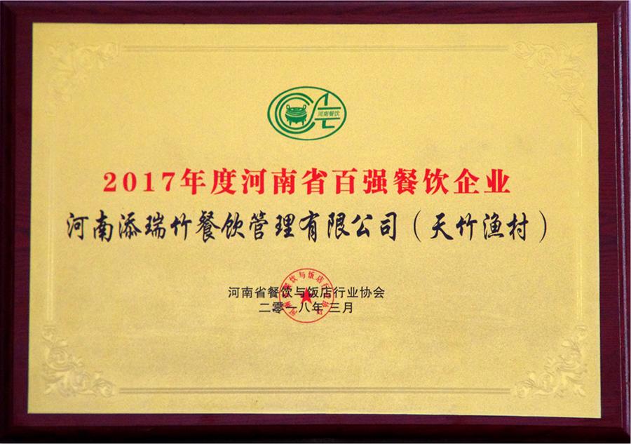 2017年年度河南省百强餐饮企业
