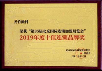 2019年度十佳连锁品牌奖