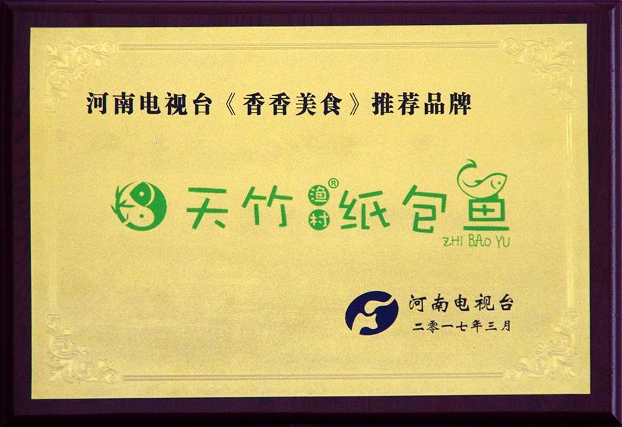 河南电视台《香香美食》推荐店面