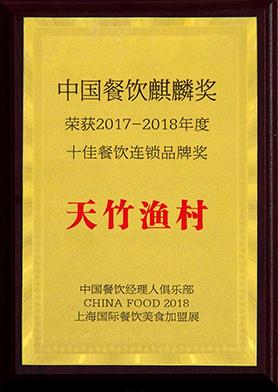 中国餐饮麒麟奖