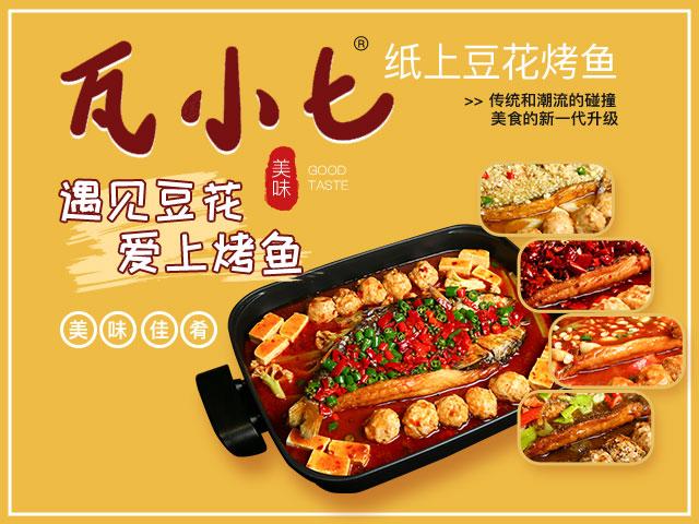 瓦小七豆花烤鱼