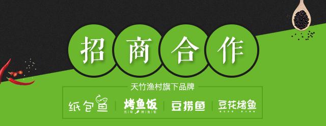 天竹渔村-菜品一览