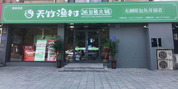 万博体育手机在线登陆渔村纸包鱼·保定高碑店白沟店