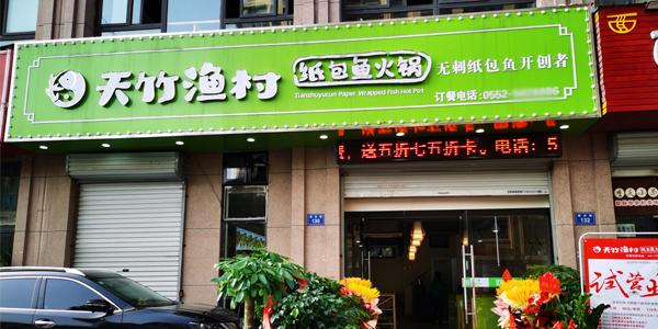 万博体育手机在线登陆渔村纸包鱼·阜阳颍上六十里铺店