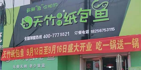 万博体育手机在线登陆渔村纸包鱼·商丘宋集店