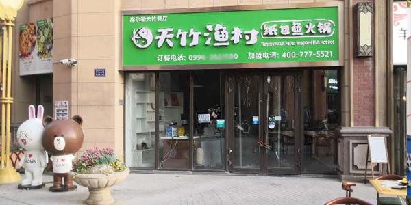 万博体育手机在线登陆渔村纸包鱼·山西芮城店