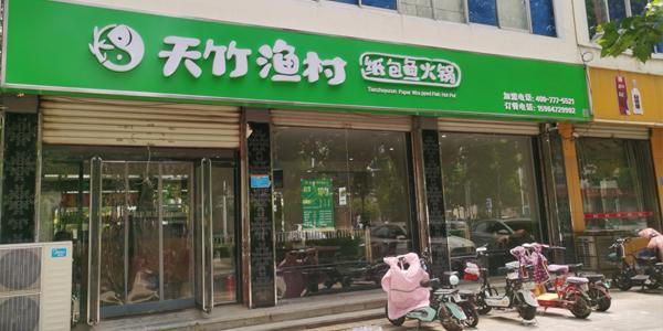 万博体育手机在线登陆渔村纸包鱼·渭南店