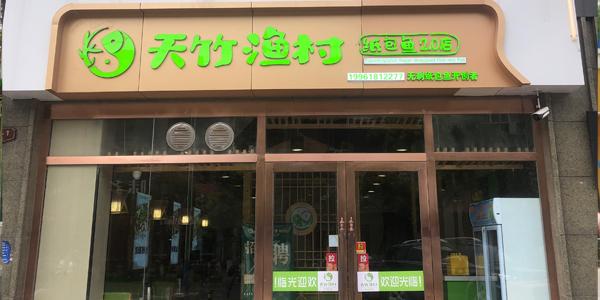万博体育手机在线登陆渔村纸包鱼·新乡封丘留光店