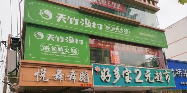 万博体育手机在线登陆渔村纸包鱼·永城市酂城镇店