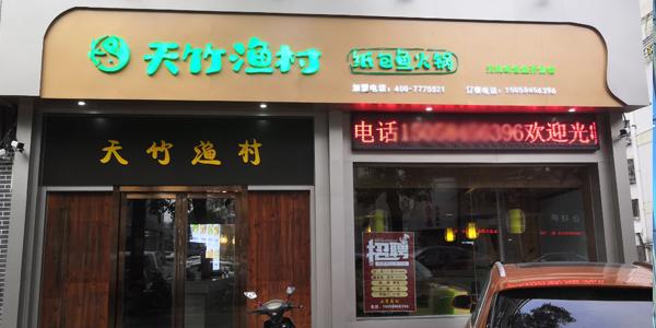 万博体育手机在线登陆渔村纸包鱼·义务苏溪店