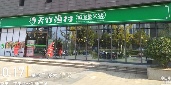 万博体育手机在线登陆渔村纸包鱼·亳州赵桥店