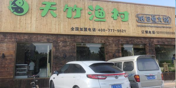 万博体育手机在线登陆渔村纸包鱼·周口鹿邑宋河店