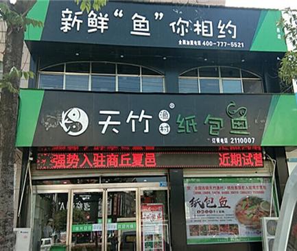 万博体育手机在线登陆渔村纸包鱼·夏邑一店