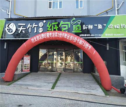 万博体育手机在线登陆渔村纸包鱼·山西运城平陆店