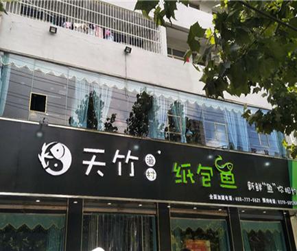 万博体育手机在线登陆渔村纸包鱼·永城店
