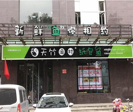 万博体育手机在线登陆渔村纸包鱼·山西运城芮城店